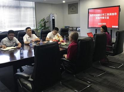 广西崇左市工信局领导莅临中商产业研究院考察交流