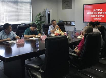 贵州福泉经开区领导莅临中商产业研究院考察交流