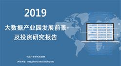 中商产业研究院:《2019年中国大数据产业园发展前景及投资研究报告》发布