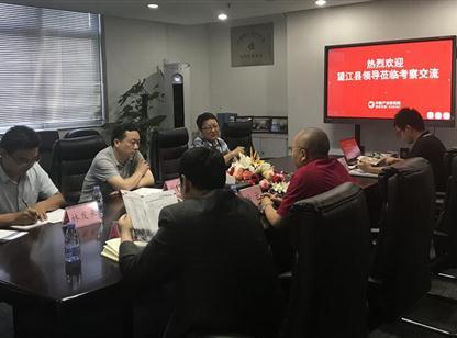 安徽望江县领导莅临中商产业研究院考察交流