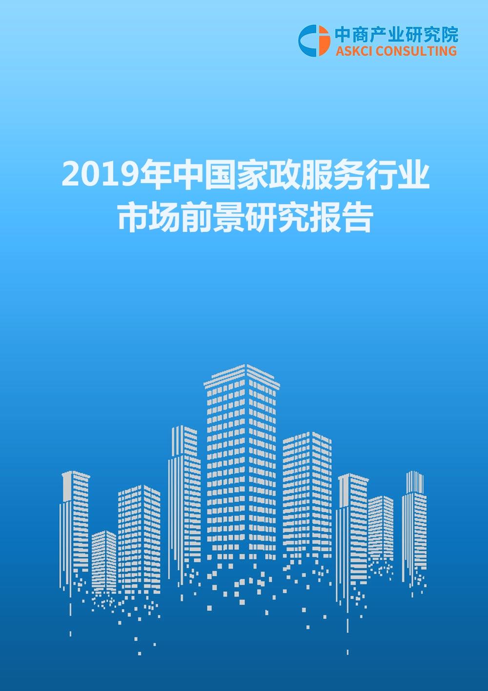 2019年中国家政服务行业市场前景研究报告