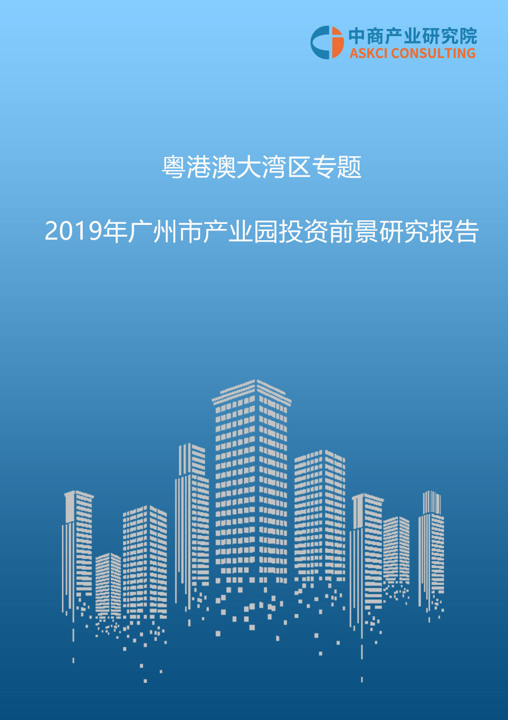 粤港澳大湾区专题—2019年广州市产业园投资前景研究报告