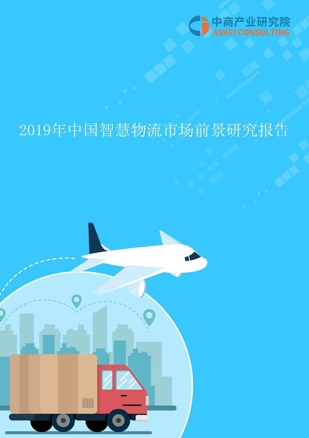 2019年中国智慧物流市场前景研究报告