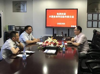 江西兴国县招商领导来访中商产业研究院