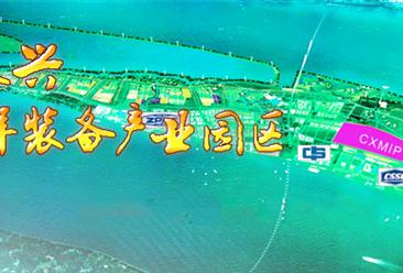 上海长兴海洋装备产业园区项目案例
