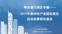 中商產業研究院:《粵港澳大灣區專題—2019年惠州市產業園發展及投資前景研究報告》發布