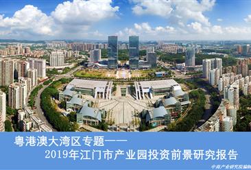 中商产业研究院:《粤港澳大湾区专题—2019年江门市产业园投资前景研究报告》发布