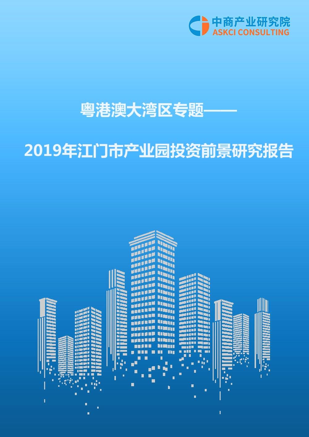 粤港澳大湾区专题— 2019年江门市产业园投资前景研究报告