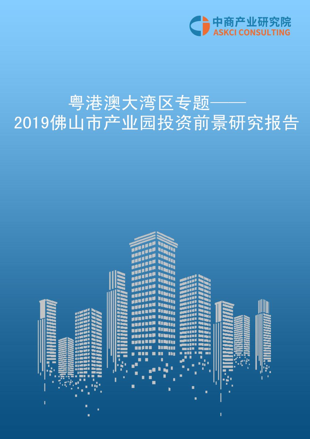 粤港澳大湾区专题—2019佛山市产业园投?#26159;?#26223;研究报告