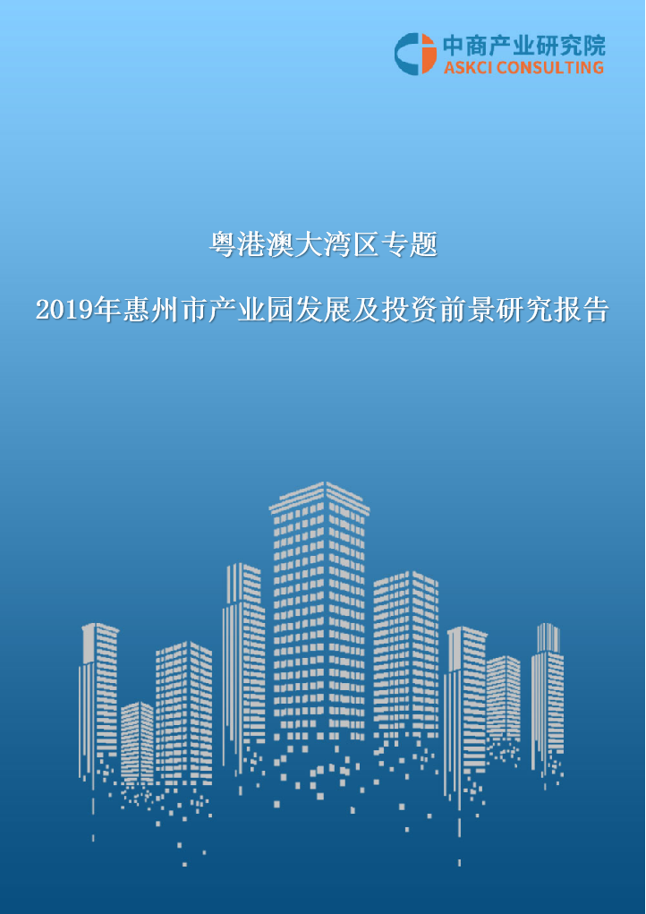 粤港澳大湾区专题—2019年惠州市产业园发展及投资前景研究报告