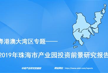 中商产业研究院:《粤港澳大湾区专题—2019年珠海市产业园投资前景研究报告》发布