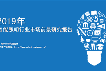 中商产业研究院:《2019年中国智能照明行业市场前景研究报告》发布
