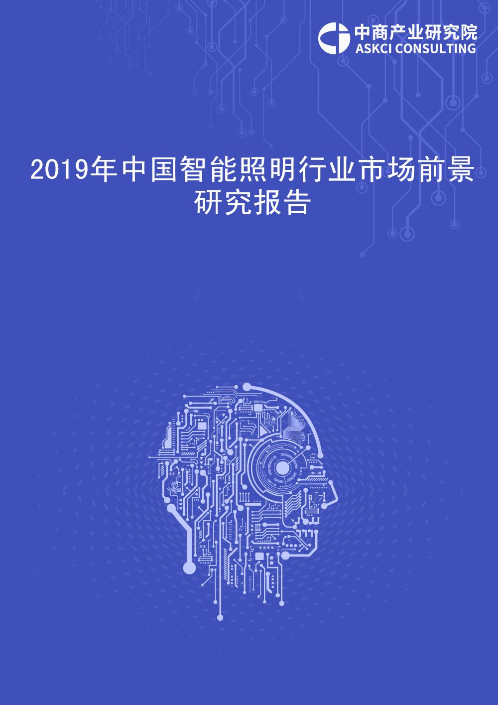 2019年中国智能照明行业市场前景研究报告