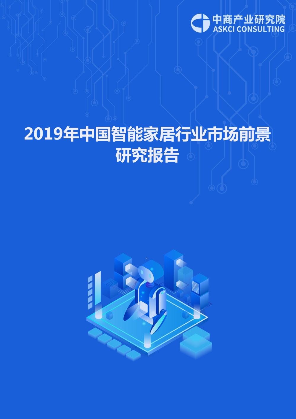 2019年中国智能家居行业市场前景研究报告