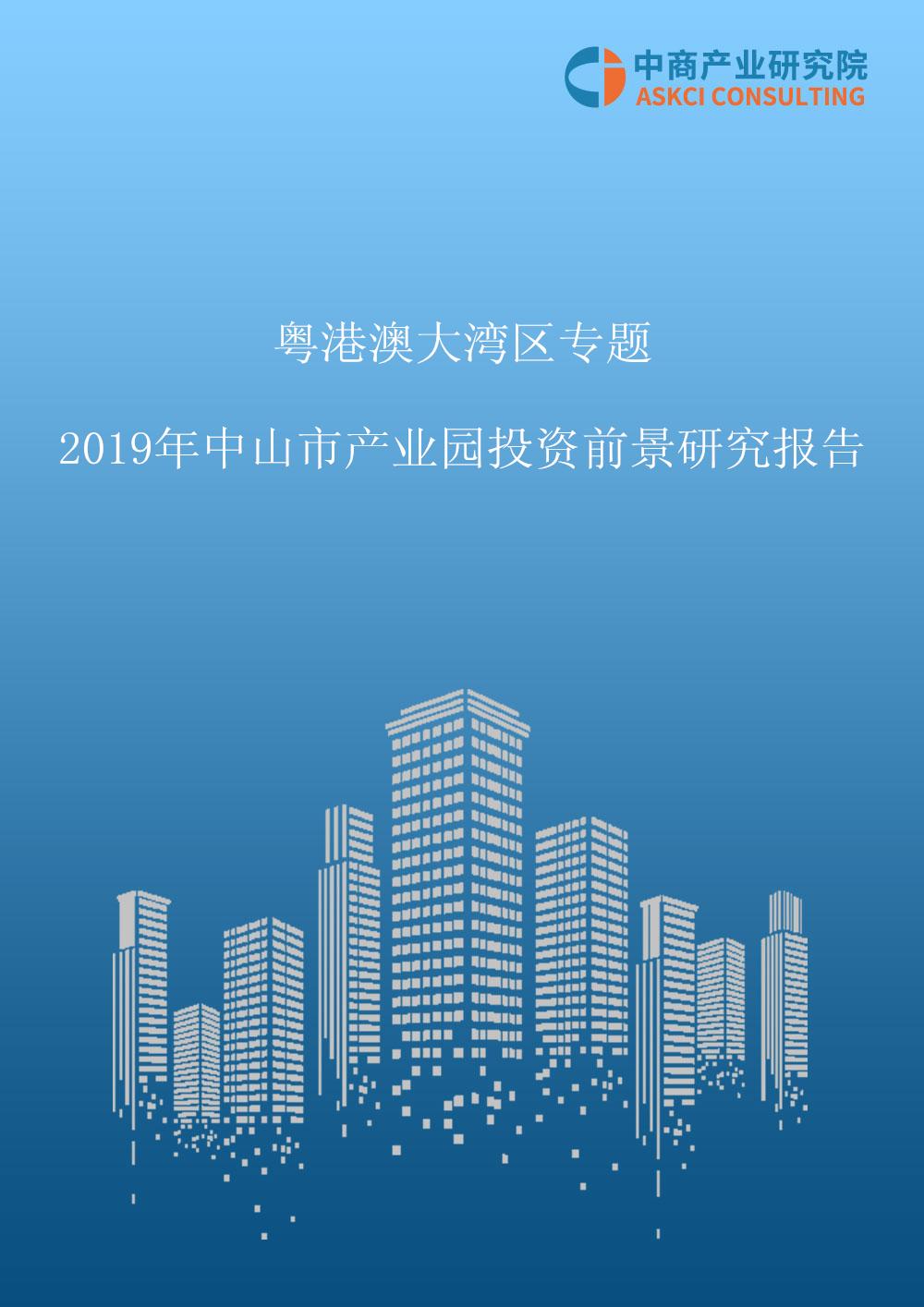 粤港澳大湾区专题—2019年中山市产业园投资前景研究报告