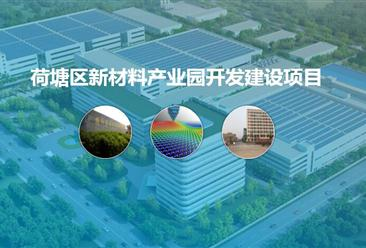 株洲市荷塘区新材料产业园开发建设项目招商