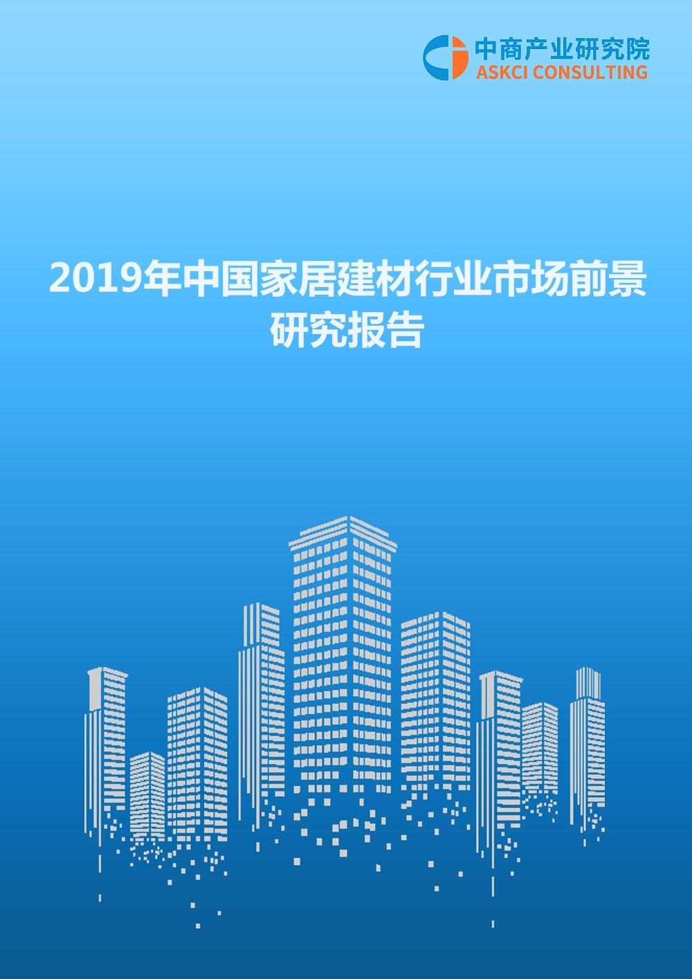 2019年中国家居建材行业市场前景研究报告