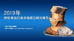 中商產業研究院:《2019年中國烘焙食品行業市場前景研究報告》發布