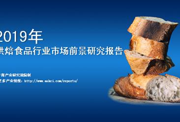 中商产业研究院:《2019年中国烘焙食品行业市场前景研究报告》发布