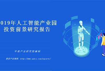 中商產業研究院:《2019年人工智能產業園投資前景研究報告》發布