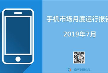 2019年7月中国手机市场月度运行报告(完整版)