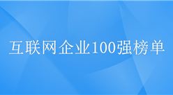 2019年中国互联网企业百强榜单出炉:BAT领跑(附100强完整排名)