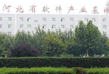 河北省软件产业基地项目案例