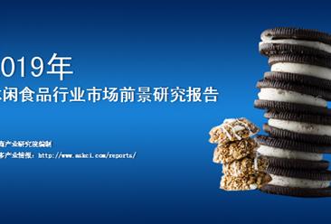 中商产业研究院:《2019年中国休闲食品行业市场前景研究报告》发布