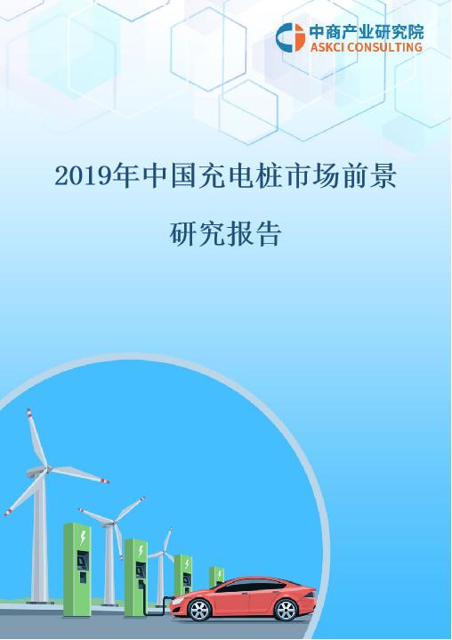 2019年中国充电桩市场前景研究报告