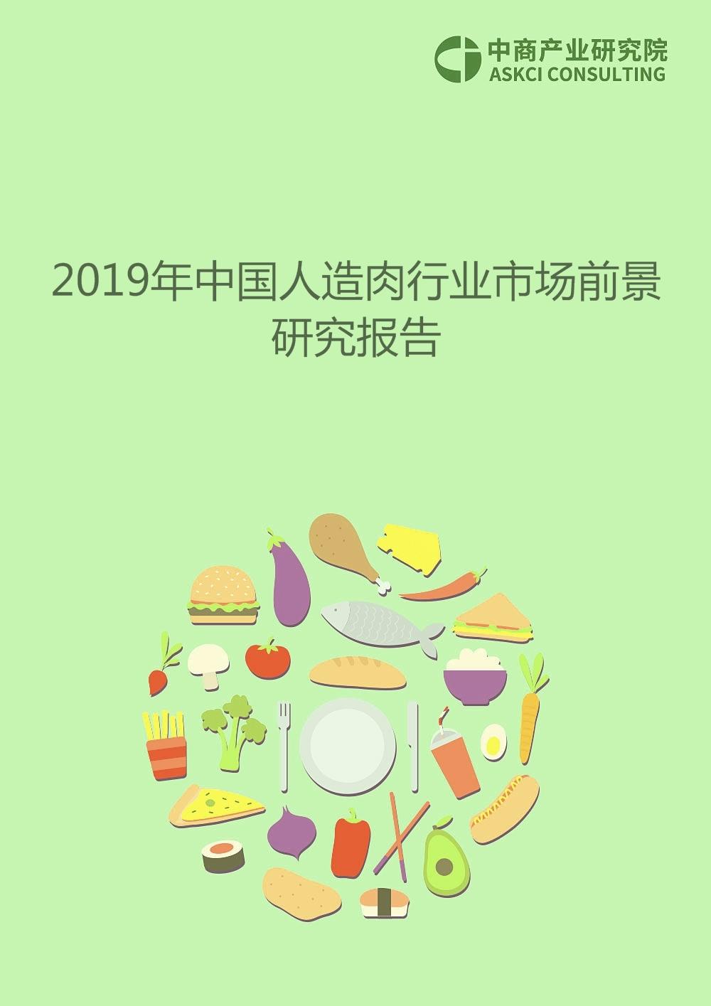 2019年中国人造肉行业市场前景研究报告