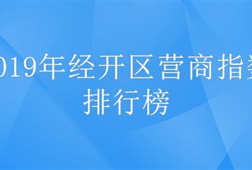 2019年全国经济开发区营商指数排名出炉:广州经开区第一(附榜单)