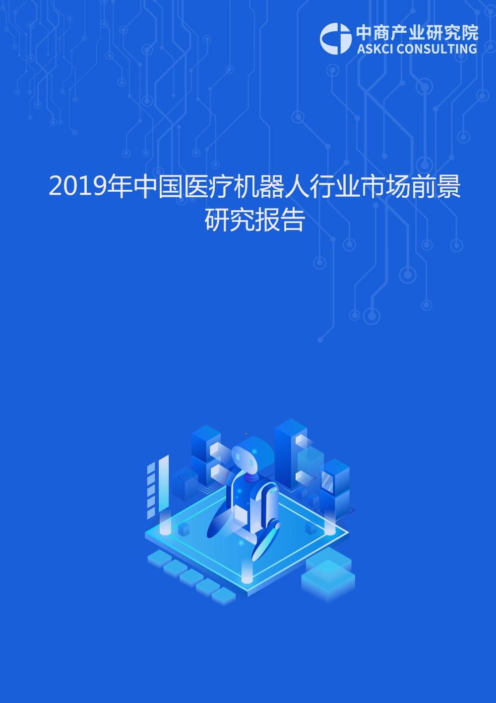 2019年中国医疗机器人行业市场前景研究报告