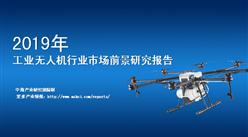 中商产业研究院:《2019年中国工业无人机行业市场前景研究报告》发布
