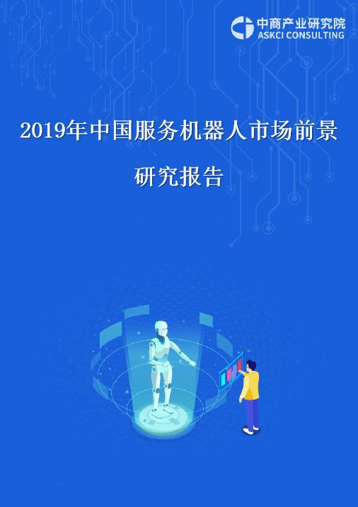 2019年中国服务机器人市场前景研究报告