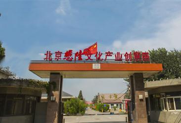 北京懋隆文化产业创意园项目案例