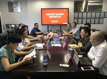 湖南省宁远县领导莅临中商产业研究院考察交流
