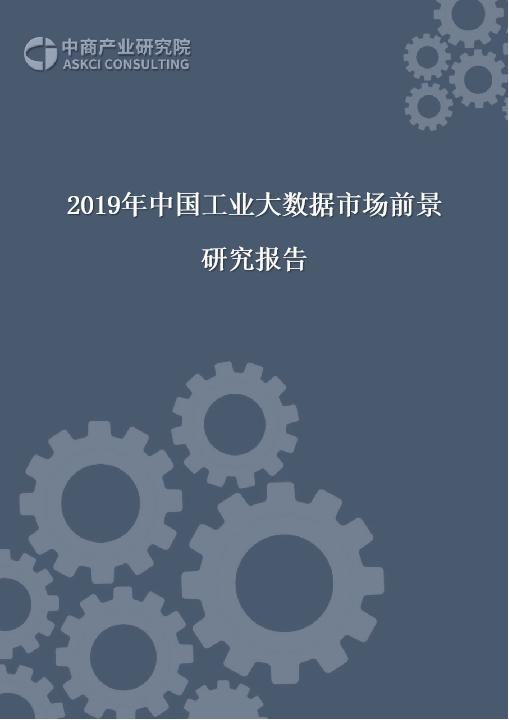2019年中國工業大數據市場前景研究報告