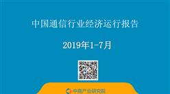 2019年1-7月中国通信行业经济运行月度报告