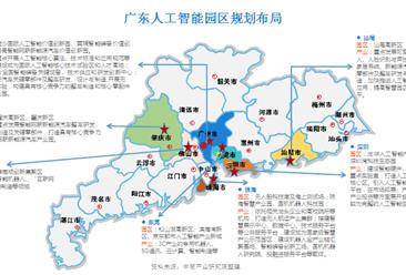 广东认定8个人工智能产业园 2019广东人工智能产业园规划布局分析(图)