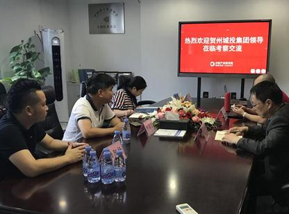 贺州市城投集团领导莅临中商产业研究院洽谈交流