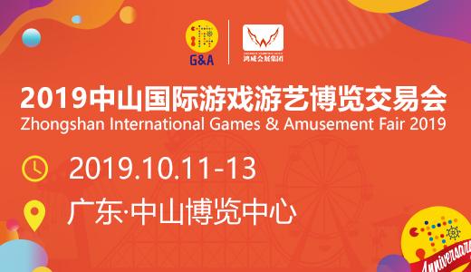 2019中山国际游戏游艺博览交易会邀您参观