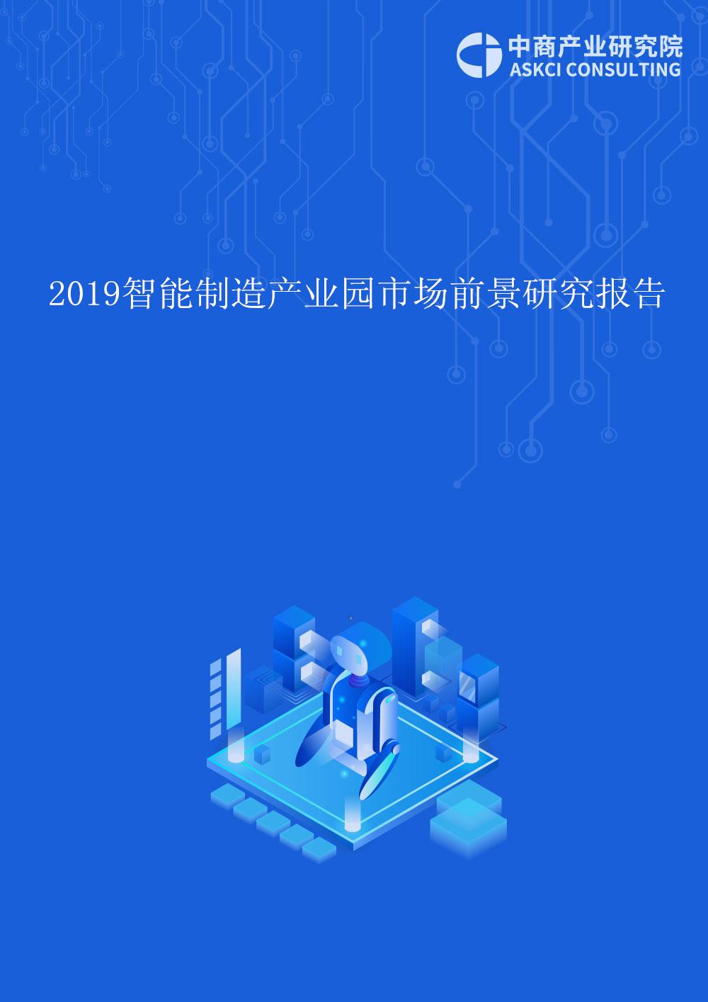 2019智能制造产业园市场前景研究报告
