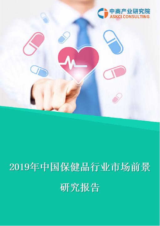 2019年中國保健品行業市場前景研究報告