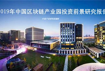 中商产业研究院:《2019年中国区块链产业园投资前景研究报告》发布