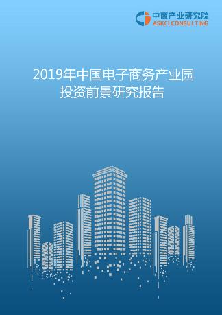 2019年中國電子商務產業園投資前景研究報告