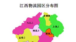 江西物流园区汇总:南昌物流园区较为集中(附完整名单)