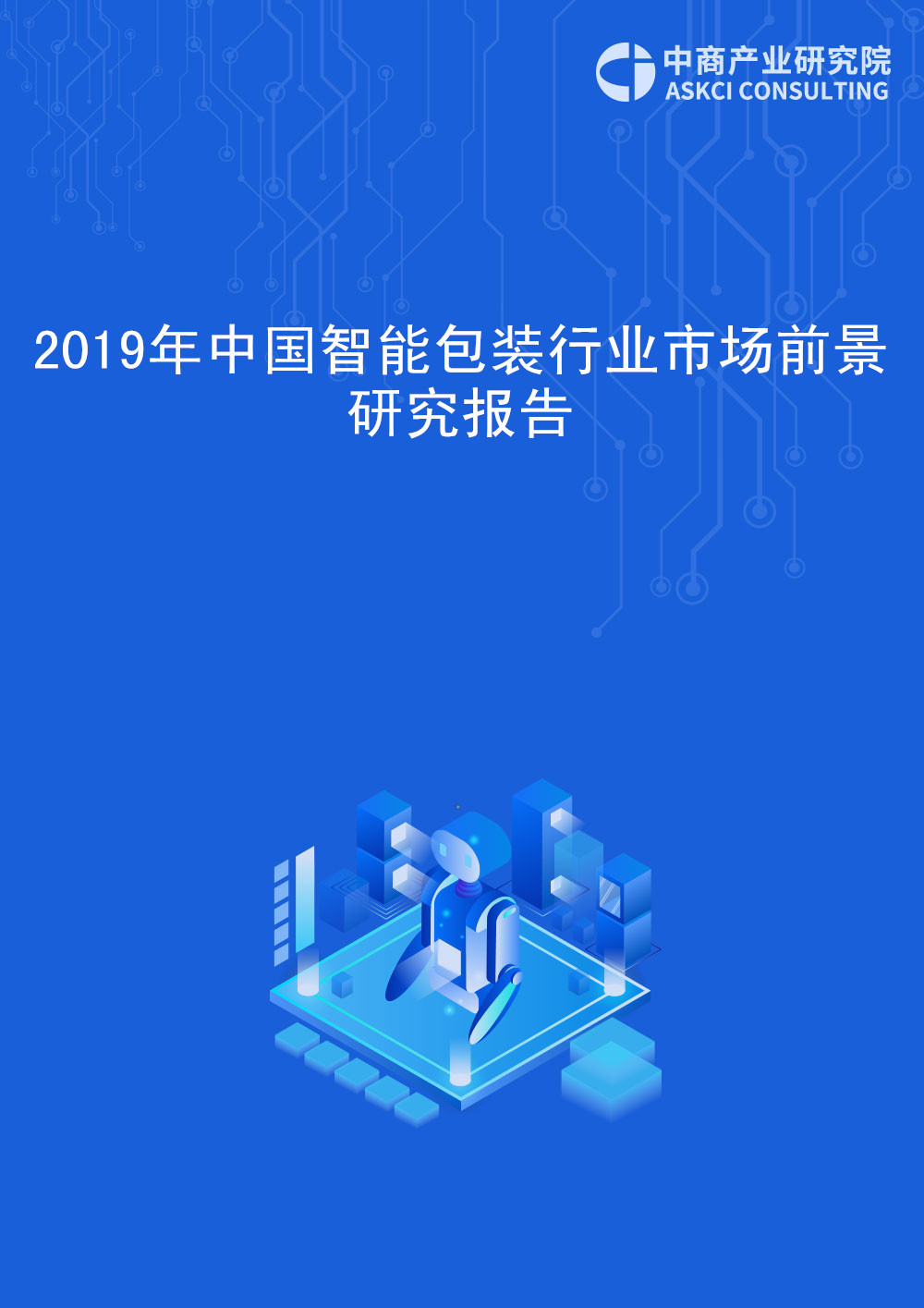 2019年中國智能包裝行業市場前景研究報告