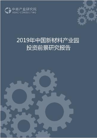 2019年中國新材料產業園投資前景研究報告