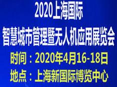 2020上海國際智慧城市管理暨無人機應用展覽會