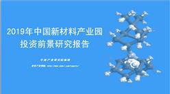 中商产业研究院:《2019年中国新材料产业园投资前景研究报告》发布